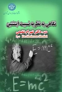 نگاهی به نظریه نسبیت انیشتین