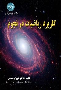 کاربرد ریاضیات در نجوم