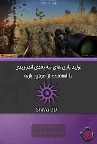 تولید بازیهای سه بعدی اندرویدی با استفاده از موتور بازی ShiVa3D