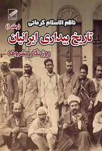 تاریخ بیداری ایرانیان (جلد ۱)