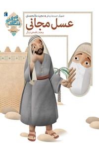عسل مجانی و هفت قصهی دیگر