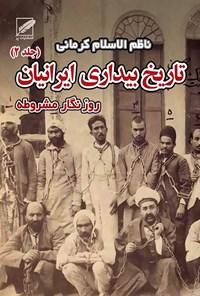 تاریخ بیداری ایرانیان (جلد ۲)