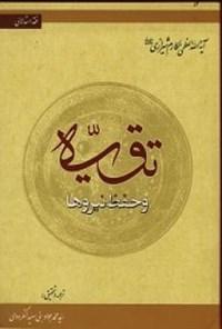 تقیه و حفظ نیروها
