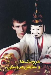 عروسکها و نمایش عروسکی