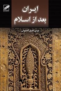 ایران بعد از اسلام (چکیده جلد دوم از تاریخ کامل ایران)
