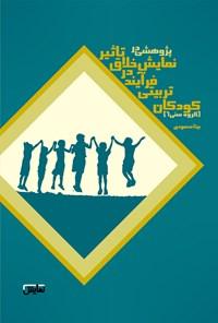 پژوهشی در تاثیر نمایش خلاق در فرآیند تربیتی کودکان پیش از دبستان (گروه سنی ۶)