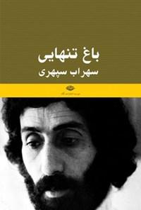 باغ تنهایی: یادنامه سهراب سپهری