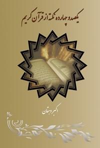 یکصد و چهارده نکته از قرآن کریم
