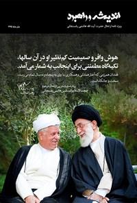 ماهنامه اندیشه و راهبرد ـ ویژنامه ارتحال آیتالله رفسنجانی ـ دی ۹۵