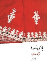بازی نامه (۱): نمایشنامه ملی