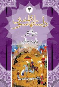 داستانهای مثنوی( به زبان نثر): دفتر سوم