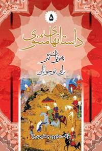 داستانهای مثنوی( به زبان نثر): دفتر پنجم