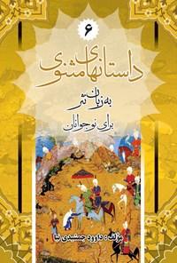 داستانهای مثنوی( به زبان نثر): دفتر ششم