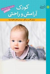 کودک، آرامش و راحتی: ۱۰۰ روش ساده و کاربردی برای والدین
