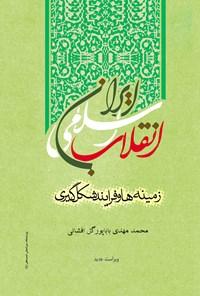 انقلاب اسلامی ایران: زمینهها و فرایند شکلگیری