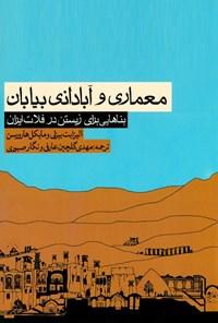 معماری و آبادانی بیابان: بناهایی برای زیستن در فلات ایران