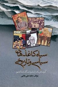 سیاهکاغذهای سیاسی و تاریخی: (گزیدهای از مطالب نادر نشریات گذشته کشور)