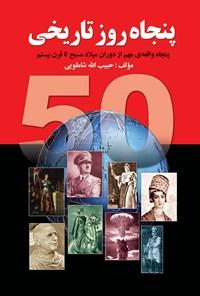 پنجاه روز تاریخی