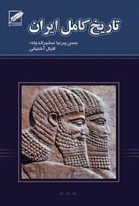 تاریخ کامل ایران (از ابتدا تا انقراض قاجاریه)