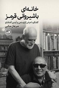 خانهای با شیروانی قرمز: گفتگو با عباس کیارستمی و آیدین آغداشلو