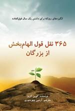 ۳۶۵  نقل قول الهام بخش از بزرگان