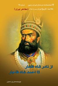 از نادرشاه افشار تا احمدشاه قاجار