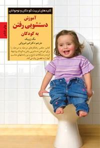 آموزش دستشویی رفتن به کودکان