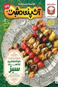 ماهنامه آشپزی مثبت جدید ـ شماره ۶۸  ـ اردیبهشت ۹۶