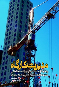 مدیریت کارگاه و نگهداری از مصالح و تجهیزات ساختمانی