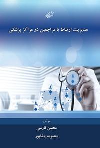مدیریت ارتباط با مراجعین در مراکز پزشکی