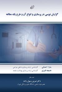 گزارشنویسی در پرستاری و انواع آن و طرح یک مطالعه