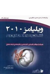 ویلیامز ۲۰۱۰؛ فشرده بارداری و زایمان