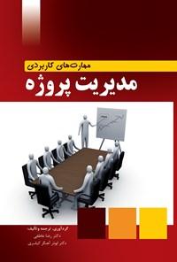 مهارتهای کاربردی مدیریت پروژه