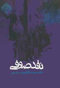نقد صوفی بررسی انتقادی تاریخ تصوف با تکیه بر اقوال صوفیان تا قرن هفتم هجری