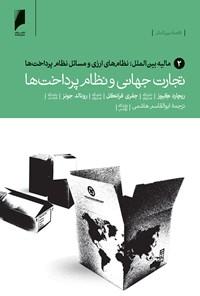 تجارت جهانی و نظام پرداختها (جلد۲: مالیه بینالملل و نظامهای ارزی ومسائل نظام پرداختها)