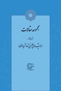 مجموعه مقالات همایش بینالمللی اندیشههای فلسفی استاد شهید مطهری