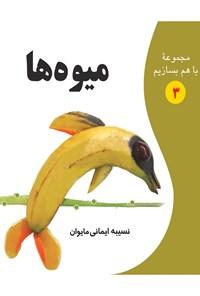 میوهها (۳)