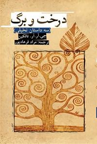 درخت و برگ (سه داستان تخیلی)