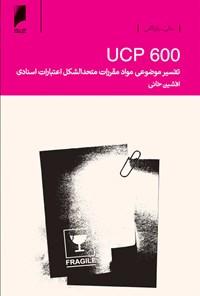 تفسیر موضوعی مواد مقررات متحدالشکل اعتبارات اسنادی (UCP600)