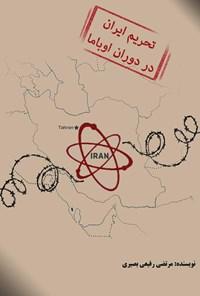 تحریم ایران در دوران اوباما