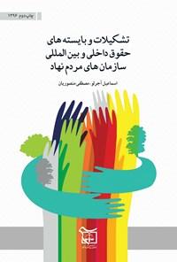 تشکیلات و بایستههای حقوق داخلی و بین المللی سازمانهای مردمنهاد
