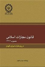 قانون مجازات اسلامی مصوب ۱۳۹۲ در پرتو نظرات شورای نگهبان