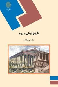 تاریخ یونان و روم