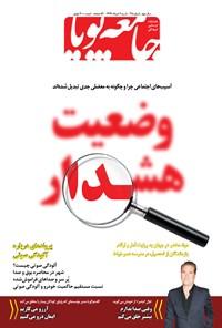 هفته نامه جامعه پویا ـ شماره ۳۵ ـ ۶ خرداد ۹۶