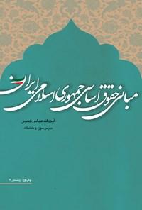 مبانی حقوق اساسی جمهوری اسلامی ایران