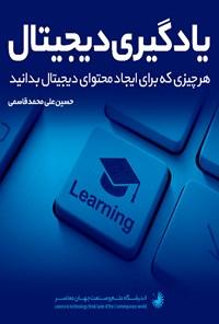 یادگیری دیجیتال