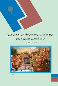 تاریخ سیاسی، اجتماعی، اقتصادی و فرهنگی ایران در دوره سامانیان، دیلمیان و غزنویان