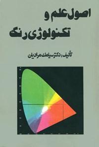 اصول علم و تکنولوژی رنگ