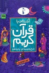 آشنایی با قرآن کریم برای نوجوانان:شرح و ترجمهی جزء پانزدهم