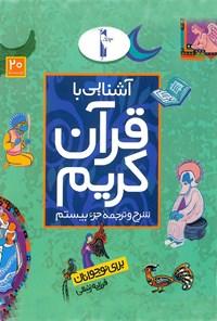 آشنایی با قرآن کریم برای نوجوانان: شرح و ترجمهی جزء بیستم